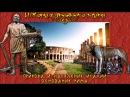 Природа и население древней Италии Основание Рима рус История древнего мира