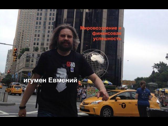 Игумен Евмений Мировоззрение и финансовая успешность