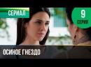 ▶️ Осиное гнездо 9 серия - Мелодрама Русские мелодрамы