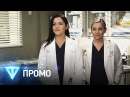 Анатомия страсти 13 сезон 12 серия Русское промо