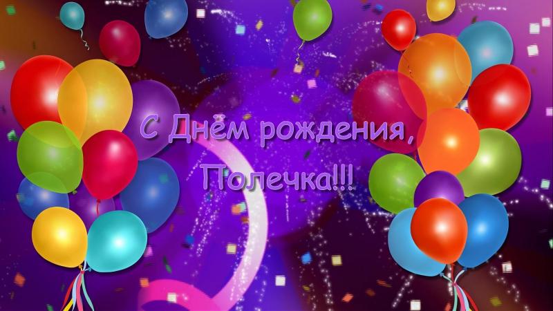 удобно, поздравления к дню рождения 1 год полина последние годы жизни