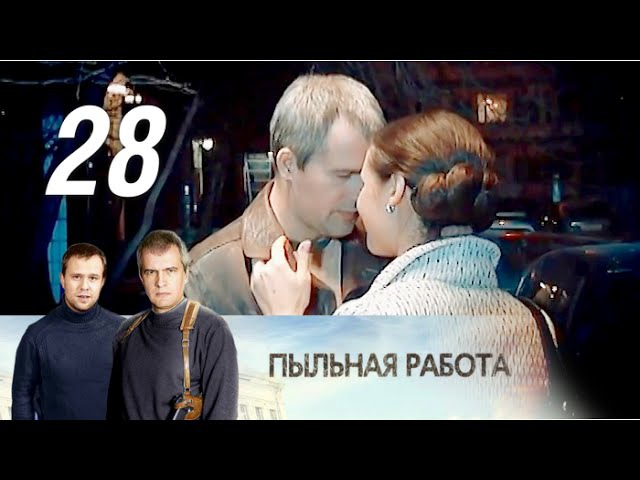 Пыльная работа. 28 серия. Криминальный детектив (2013)