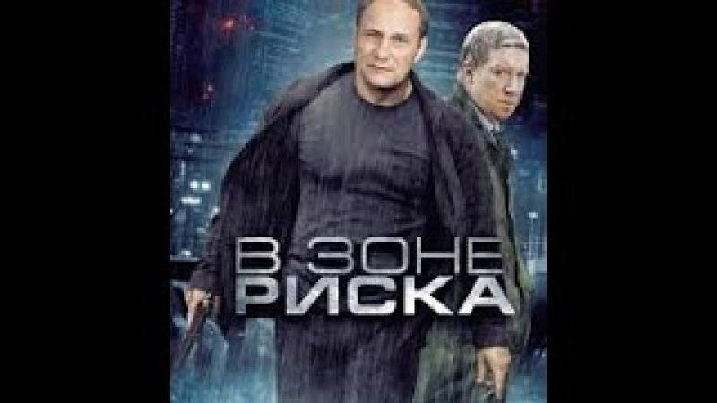 В зоне риска серии 13 14 15 16 Россия 2013 г