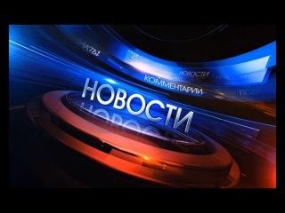 Арест Добкина. Отправка детей ДНР в летний лагерь. Новости  (18:00)