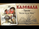 КАЛЕВАЛА. Пролог | Карело-финский эпос | Аудиокнига | Сказки Аудио Няни