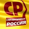 СПРАВЕДЛИВАЯ РОССИЯ  в Тюменской области