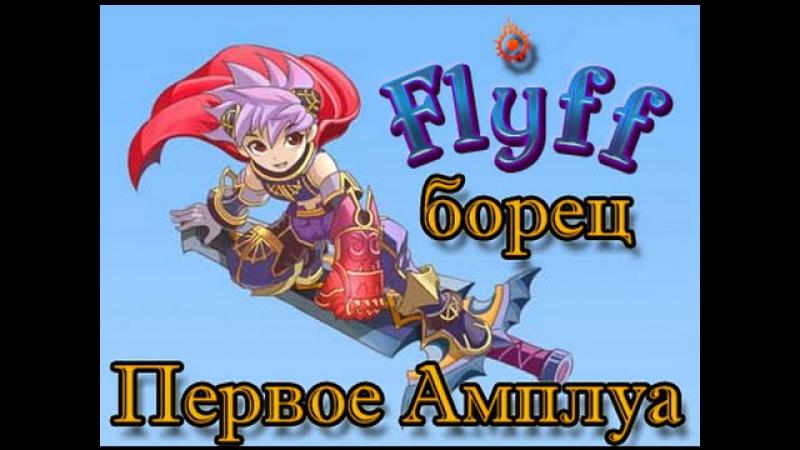 FlyForFun 7 серия Первое амплуа