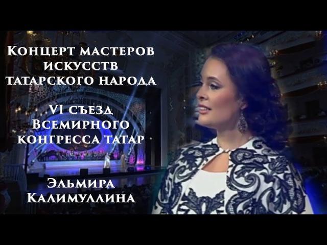 Эльмира Калимуллина Төнге учак Всемирный конгресс татар