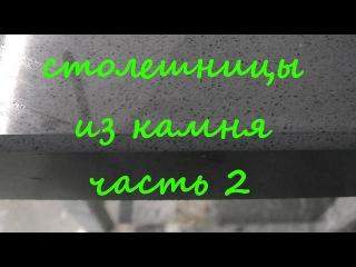 """Технология производства столешницы из камня на готовое подстолье часть 2.(технология """"сапожка"""")"""