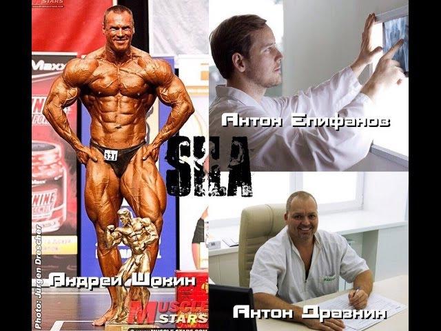 Андрей Шокин Антон Дразнин Антон Епифанов тренировка рук и груди