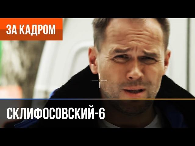 ▶️ Склифосовский 6 сезон Склиф 6 Выпуск 3 За кадром