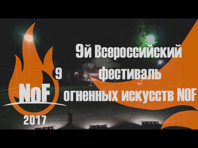 NoF 2017 Соло 10