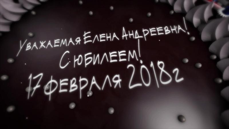 Юбилей 17 02 18г г Унеча кафе  Русская охота(слайд -шоу2)