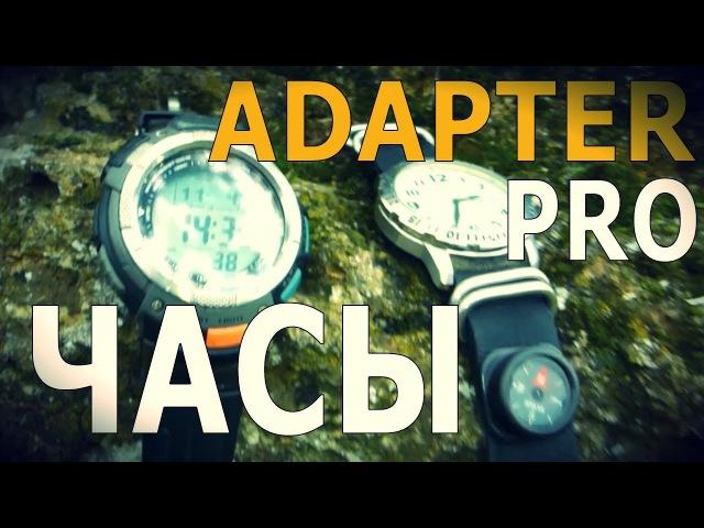 Adapter Pro: Часы / Глеб Скоробогатов / 06.11.2017