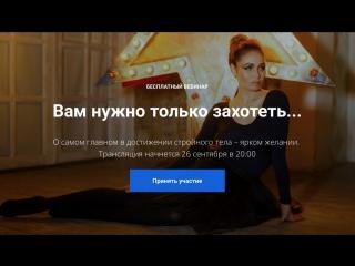 #VKlive: Сила Воли. Ляйсан Утяшева  Вам нужно только захотеть...