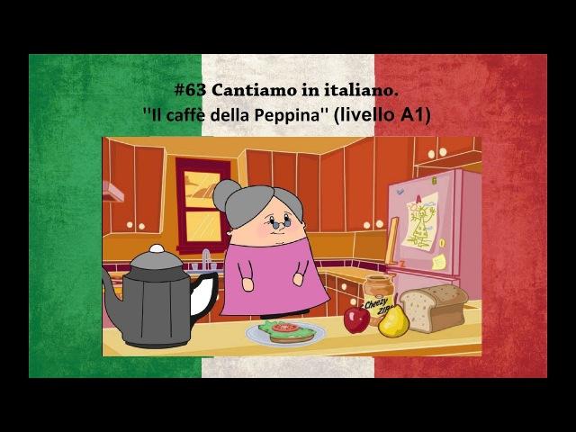 Урок 63 cantiamo in italiano Il caffè della Peppina livello A1