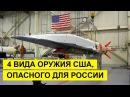 4 ВИДА ОРУЖИЯ США, ОПАСНОГО ДЛЯ РОССИИ | армия 2017 война новости сша нато вооружение россии ракеты