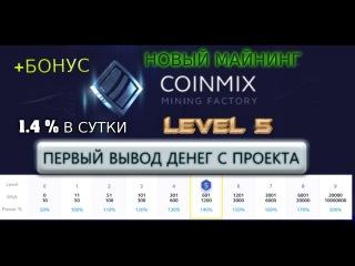 Coinmix - ПЕРВЫЙ ВЫВОД С НОВОГО МАЙНИНГА + БОНУС