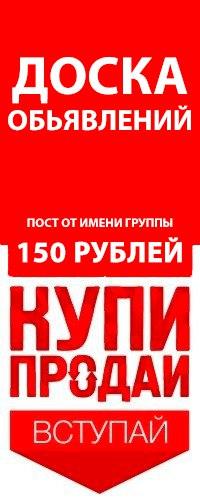 a3548dd35510d Доска Объявлений Бесплатные Обьявления | ВКонтакте