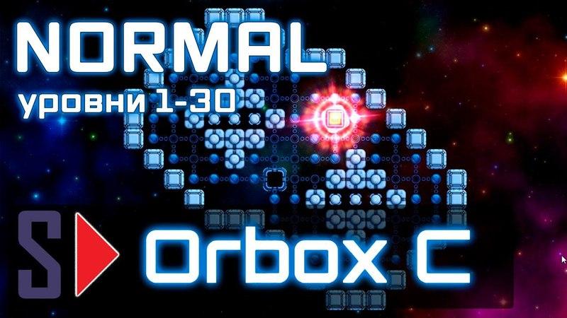 Orbox C - 3 Normal (уровни 1-30)