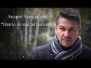Никто из нас не виноват - Андрей Картавцев (официальный клип)