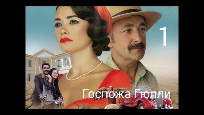 Турецкий сериал Госпожа Гюлли 1 2 серия РУССКАЯ ОЗВУЧКА