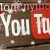 Подслушано|YouTube