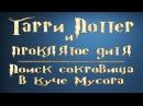 Гарри Поттер и проклятое дитя. Поиск сокровища в куче мусора PostScriptum