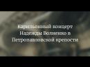 Зимний карильонный концерт в Петропавловском соборе
