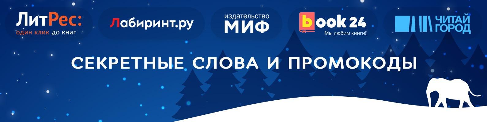 fd3bbc6246c5 КомуСлона • промокоды ЛитРес, Озон, Book24   ВКонтакте
