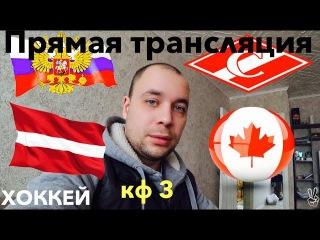 Срочно!))) / Россия - Спартак / Латвия - Канада / Прямая трансляция / Хоккей