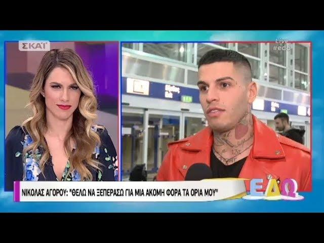 SURVIVOR 2 Αποκλειστικές δηλώσεις των ΜΑΧΗΤΩΝ στο αεροδρόμιο ΕΔΩ ΣΚΑΪ 18 1 2018