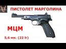 Пистолет Марголина МЦМ 5 6 мм Знаменитая мелкашка СССР
