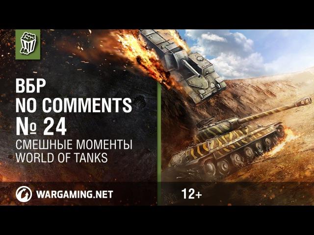 Смешные моменты World of Tanks ВБР No Comments 24 WOT