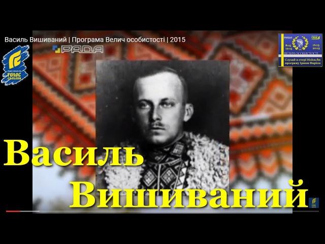 Велич особистості. Василь Вишиваний (2015)