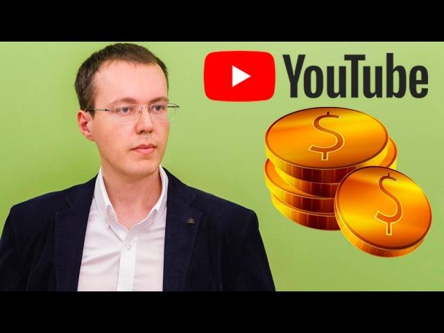 Подробно о монетизации видео на YouTube в 2017-18 году, CPM и повышении дохода канала