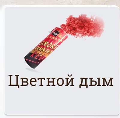 цветнойдым12.рф/cvetnoy-dym-dlya-fotosessiy/