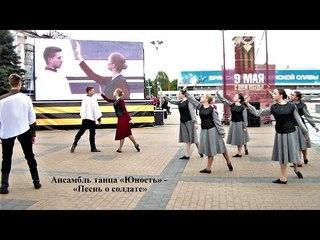 Ансамбль танца «Юность» - «Песнь о солдате»
