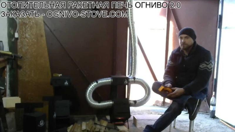 Повтор прямой Трансляции про Отопительную Печь ХОЗЯИН компания ОГНИВО ognivo