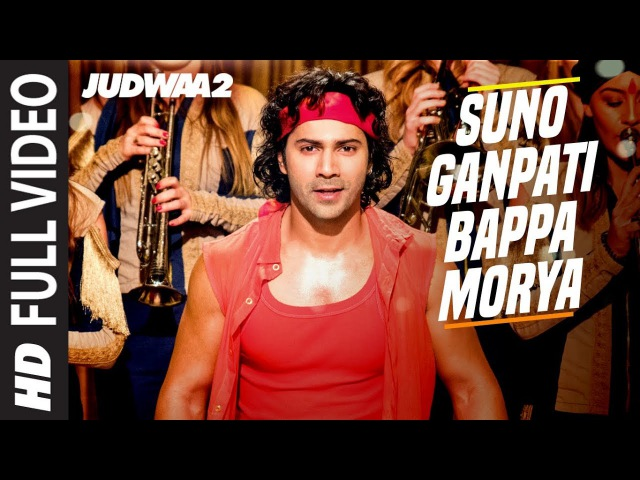Suno Ganpati Bappa Morya Full Song Judwaa 2 Varun Dhawan Jacqueline Taapsee Sajid Wajid