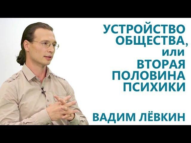 Вадим Лёвкин Устройство общества или Вторая половина психики