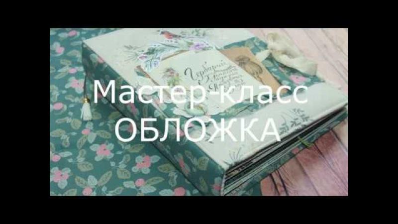 Скрапбукинг❤️ Мастер-класс❤️ DIY ❤️ Обложка для фотоальбома/ Перезалито
