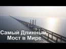 Суперсооружения - Самый Длинный Мост в Мире. Мегасооружения National Geographic
