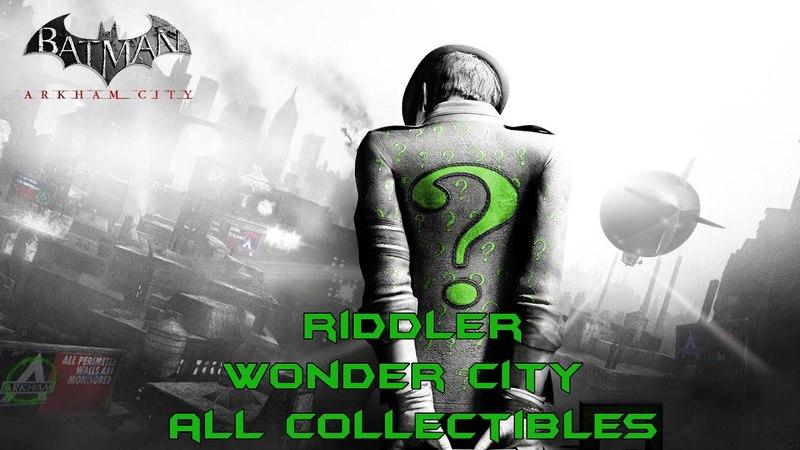 Batman Arkham City Риддлер Чудо-город Все трофеи, загадки и разрушаемые объекты