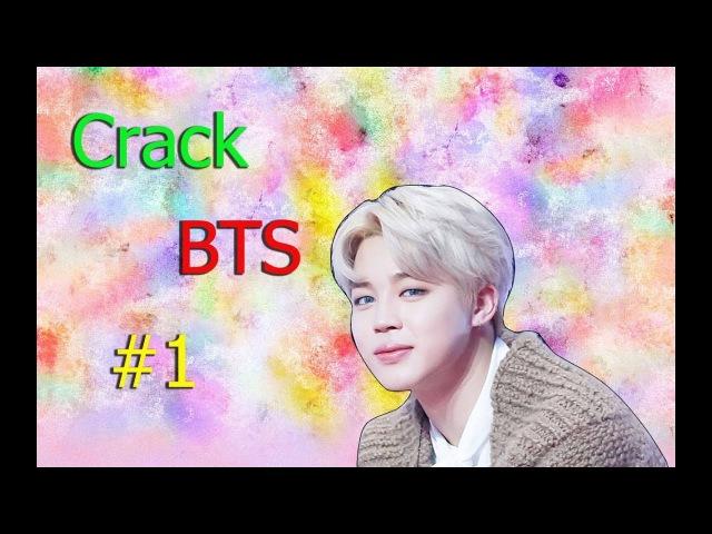 BTS Russian Crack 1 Ламбада