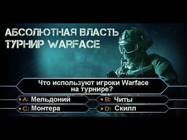 Турнир Абсолютная власть Мельдоний на турнире Warface