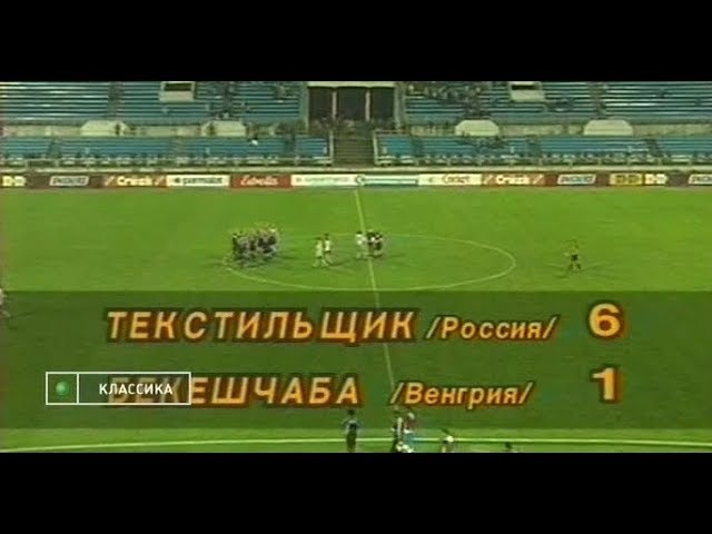 Текстильщик (Камышин) 6-1 Бекешчаба (Венгрия). Кубок УЕФА 19941995. Обзор программы Гол