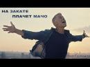 Олег Газманов - На закате плачет мачо (Новый клип 2017)