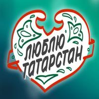 Логотип Люблю Татарстан / Казань Конкурсы