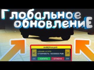 Вы обязаны купить это авто до ГО | #96 Глобальное обновление Amazing RP CRMP